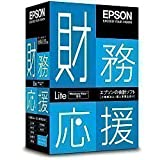 【旧商品】エプソン 財務応援 Lite | スタンドアロン版 | Ver.8.2