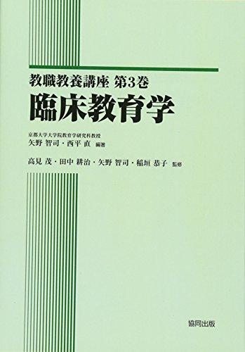 臨床教育学 (教職教養講座)