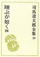 司馬遼太郎全集 第38巻 翔ぶが如く4