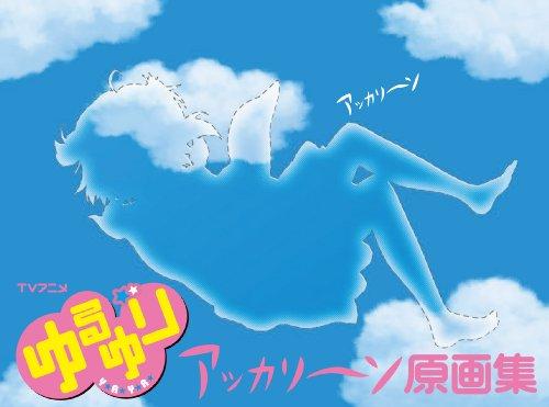 TVアニメ ゆるゆり アッカリ~ン原画集の詳細を見る