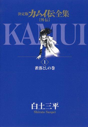 決定版カムイ伝全集 カムイ伝 外伝 全11巻セット