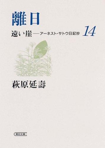 離日 遠い崖14 アーネスト・サトウ日記抄 (朝日文庫 は 29-14)の詳細を見る