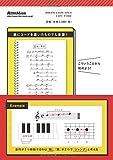 楽譜を見るのがうれしくなる方法とプレイに直結させるコツ 画像