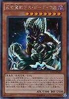遊戯王/第9期/15AX-JPM23 仮面魔獣デス・ガーディウス【シークレットレア】