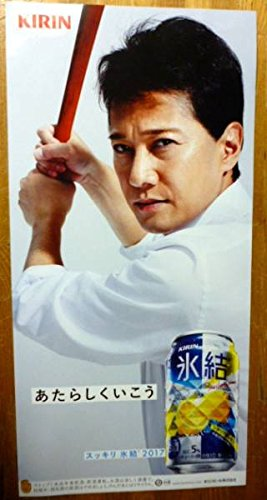 SMAP 中居正広 ポップ ポスター キリン氷結  非売品  【A】
