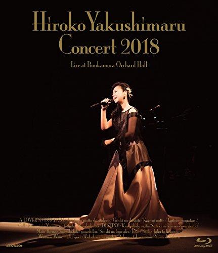 薬師丸ひろ子コンサート 2018 (Blu-ray)