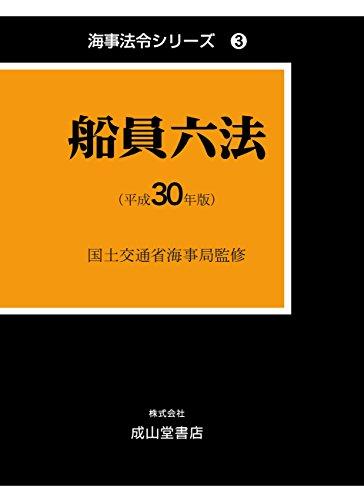 船員六法【平成30年版】 (海事法令シリーズ3(うぐいす六法))