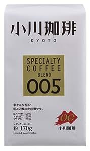 小川珈琲 スペシャルティコーヒー005 粉 170g