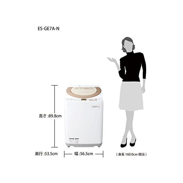 シャープ全自動洗濯機 穴なし槽 7kg ゴール...の紹介画像2