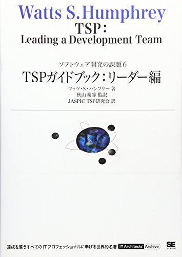 TSPガイドブック:リーダー編 (IT Architects'Archive)の詳細を見る