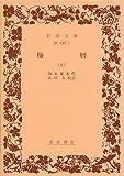 梅暦 上 (岩波文庫 黄 232-1)