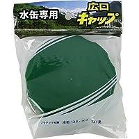 プラテック 水缶用 広口キャップ グリーン PC-MR (ポリ缶キャップ)【3個セット】 4977227032397