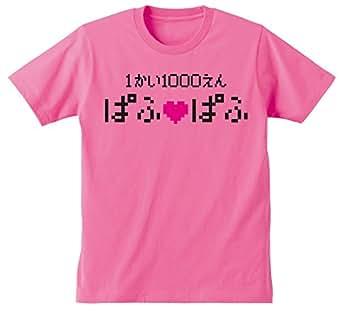 Tシャツ【ピンク】ぱふぱふ 面白ゲームパロディ おもしろジョークTシャツ (S)