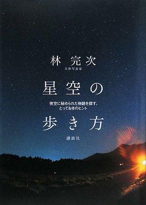 星空の歩き方――夜空に秘められた物語を探す、とっておきのヒントの詳細を見る