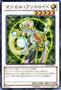 遊戯王カード 【マジカル・アンドロイド】 DE03-JP018-N ≪デュエリストエディション3 収録カード≫
