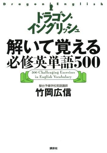 ドラゴン・イングリッシュ解いて覚える必修英単語500の詳細を見る