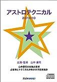 アストロテクニカル 201010[CD] (<CD>)
