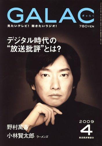 GALAC (ギャラク) 2009年 04月号 [雑誌]の詳細を見る