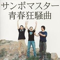 サンボマスター「青春狂騒曲」の歌詞を収録したCDジャケット画像