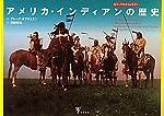 アメリカ・インディアンの歴史―ビジュアルタイムライン