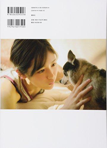 『渡辺麻友写真集『知らないうちに』 (講談社 MOOK)』の1枚目の画像