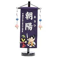 名前旗 桃太郎兜(紫) 小 高さ38cm 18name-yo-5 銀糸刺繍名入れ