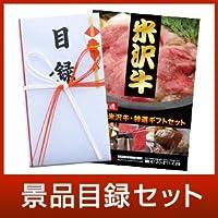 米沢牛 景品目録セット 1万円コース