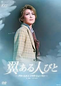 宙組 シアター・ドラマシティ公演DVD『翼ある人びと ―ブラームスとクララ・シューマン―』