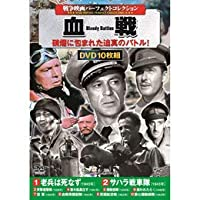 (4個まとめ売り) 戦争映画パーフェクトコレクション 血戦