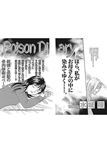 女のブラック事件簿~Poison Diary~の詳細を見る