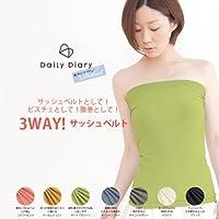[デイリーダイアリー]DailyDiary いいお産の日セットC everydayサッシュベルト(補助ベルト付き) F チャコールグレー