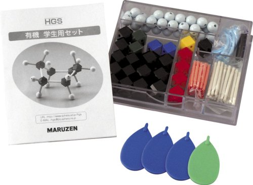 HGS 分子構造模型 有機学生用セット