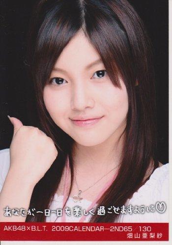 華原朋美に求愛していた慶応大・竹田講師、元AKB48・畑山亜梨紗と交際