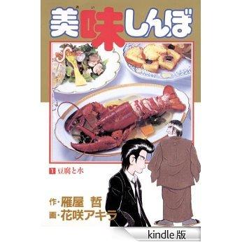 美味しんぼ コミックセット (ビッグコミックス) [マーケットプレイスセット]