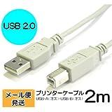 コアウェーブ 【送料込み】プリンターケーブル2m USB2.0Aコネクタオス-Bコネクタオス CW-AB2