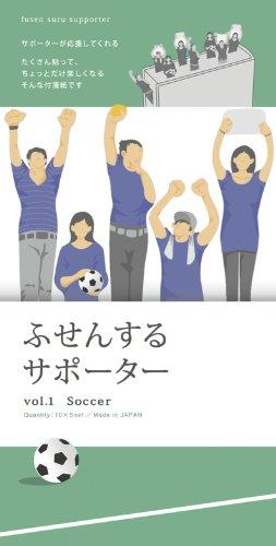 ふせんするサポーターVol.1サッカー