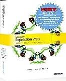 Expression Web 優待アップグレード版