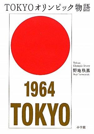 TOKYOオリンピック物語の詳細を見る