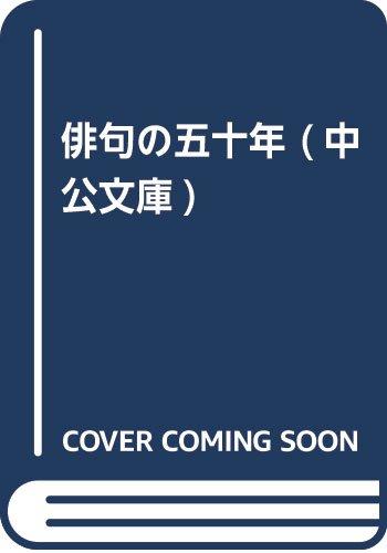 俳句の五十年 (中公文庫)