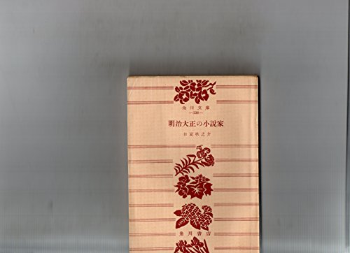 明治大正の小説家 (1951年) (角川文庫〈第236〉)