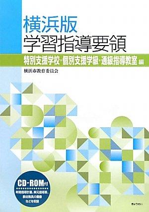 横浜版学習指導要領 特別支援学校・個別支援学級・通級指導教室編