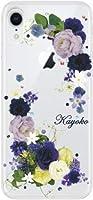 アイフォンXR ケースiPhoneXR カバー スワロケース デコケース 名入れ キラキラ 押し花風 ブルーアレンジ