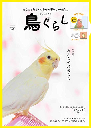鳥ぐらし ([バラエティ])