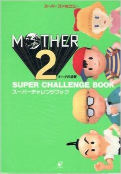 MOTHER2 ギーグの逆襲―スーパーチャレンジブック