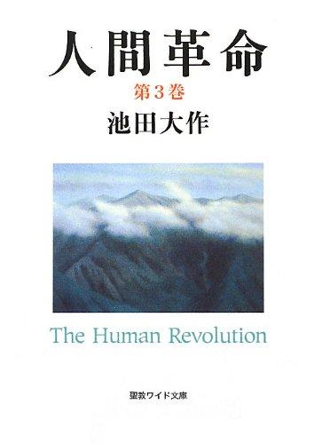 人間革命〈第3巻〉 (聖教ワイド文庫)の詳細を見る