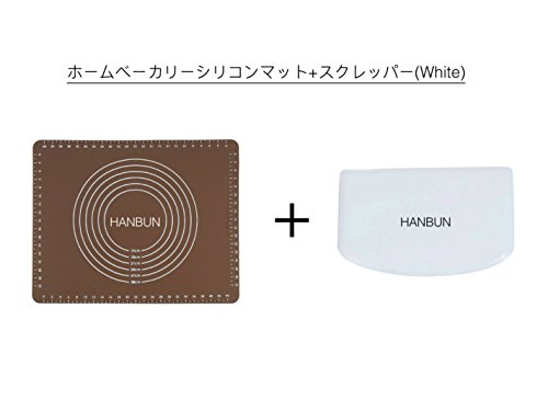 HANBUN 【セット買い】スクレッパー + 製菓マット 食品級シリコーン樹脂マット お買い得 HK031-B (WHITE SET)