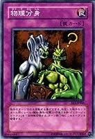 遊戯王カード 【 物理分身 】 EE1-JP102-N 《エキスパートエディション1》