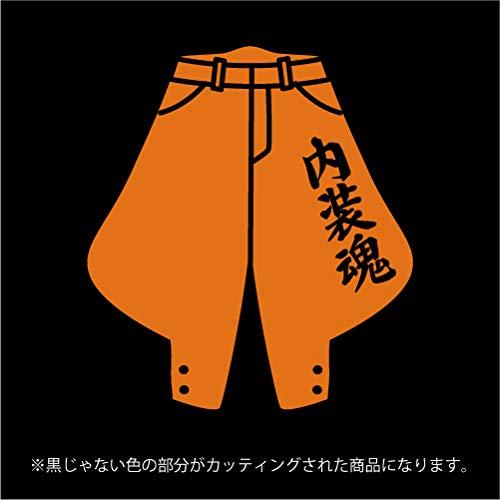 内装工さん ニッカポッカ 職人魂ステッカー カッティングシート(12色から選べます) (オレンジ)