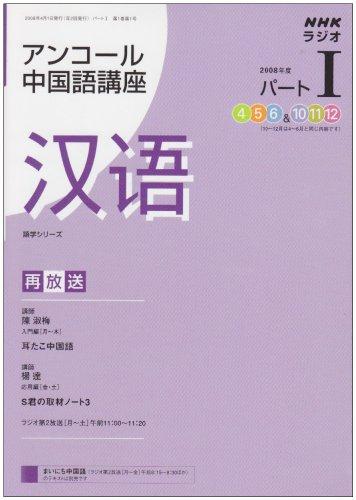NHKラジオアンコール中国語講座 2008年度パート1 (語学シリーズ)