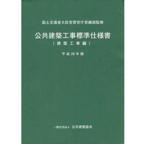 公共建築工事標準仕様書建築工事編 平成28年版
